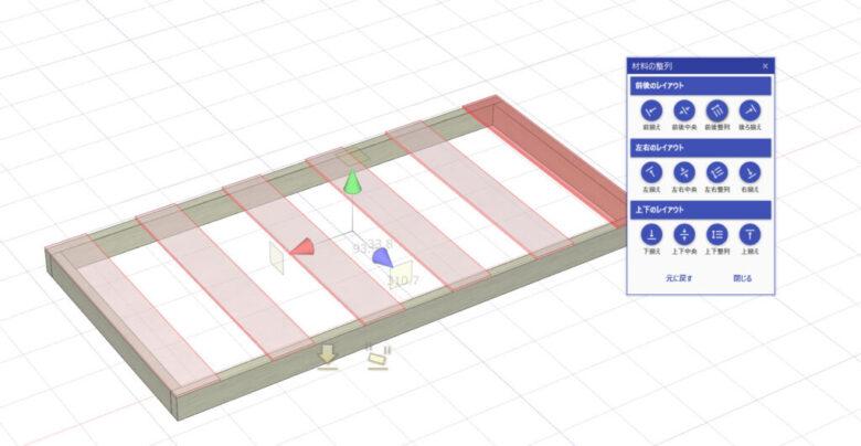 材料の整列機能を使えば等間隔で部品を並べることができる