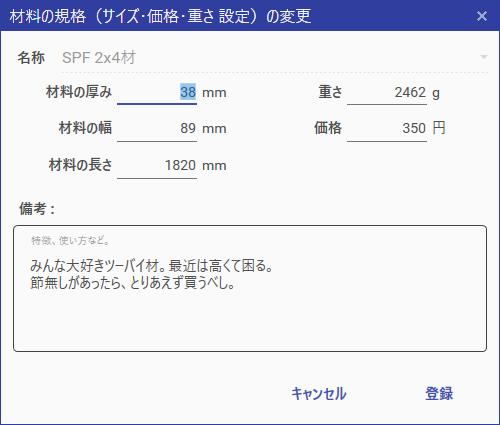材料の規格の変更画面