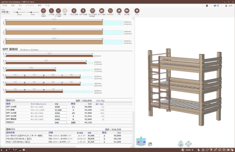 caDIY3Dは木取り図を自動で作成し、費用を見積もることができる