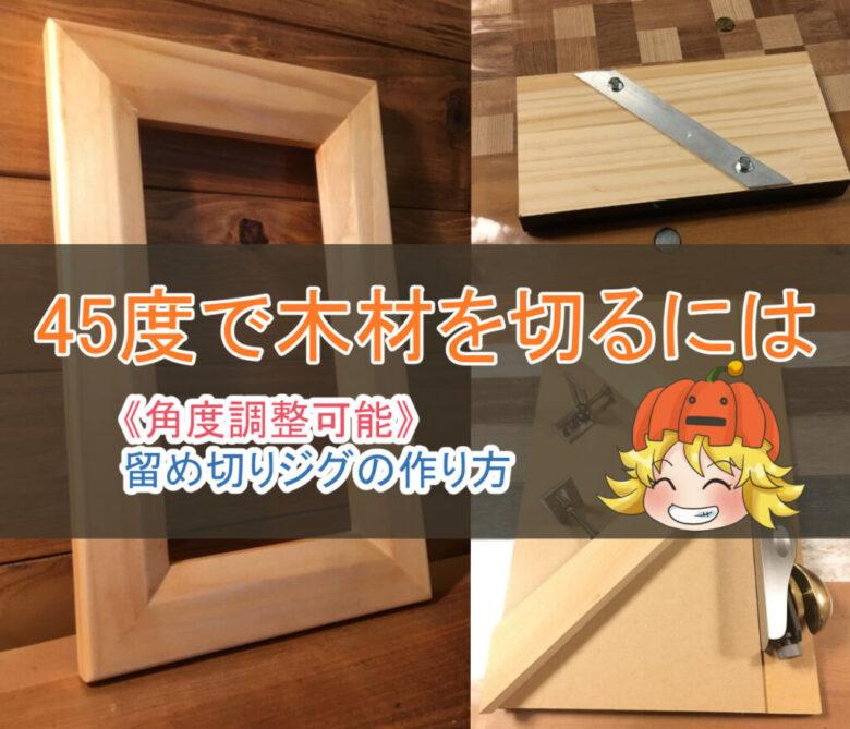 45度で木材を切るには《角度調整可能》留め切り治具の作り方