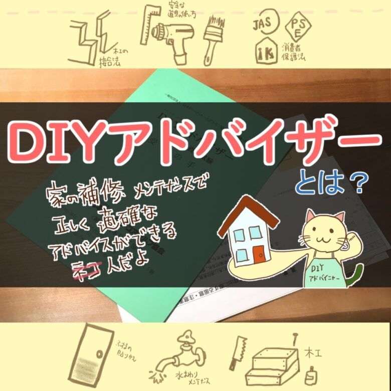 Diyアドバイザー資格とは 役割と受験方法 試験範囲について