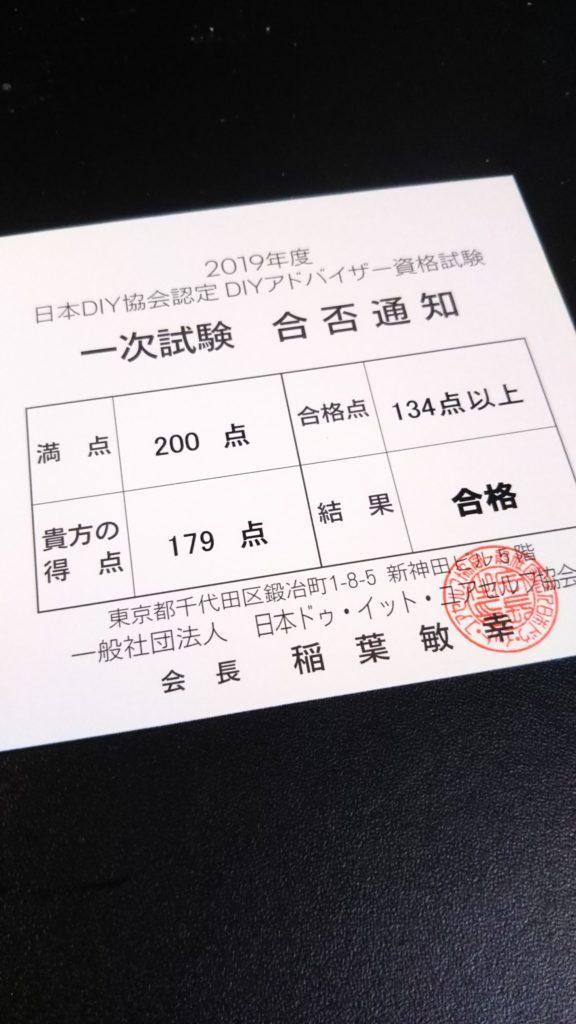 一次試験に合格しました!