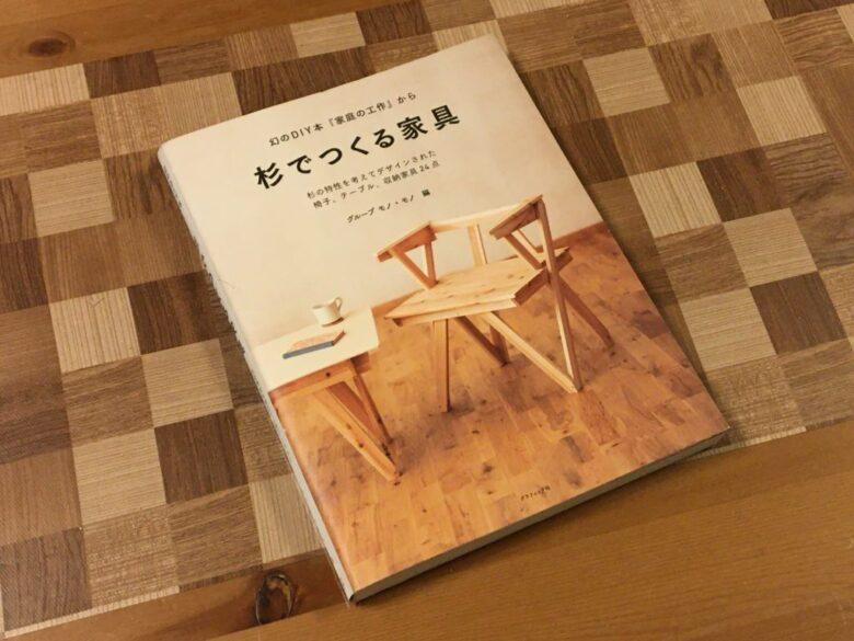 杉で作る家具