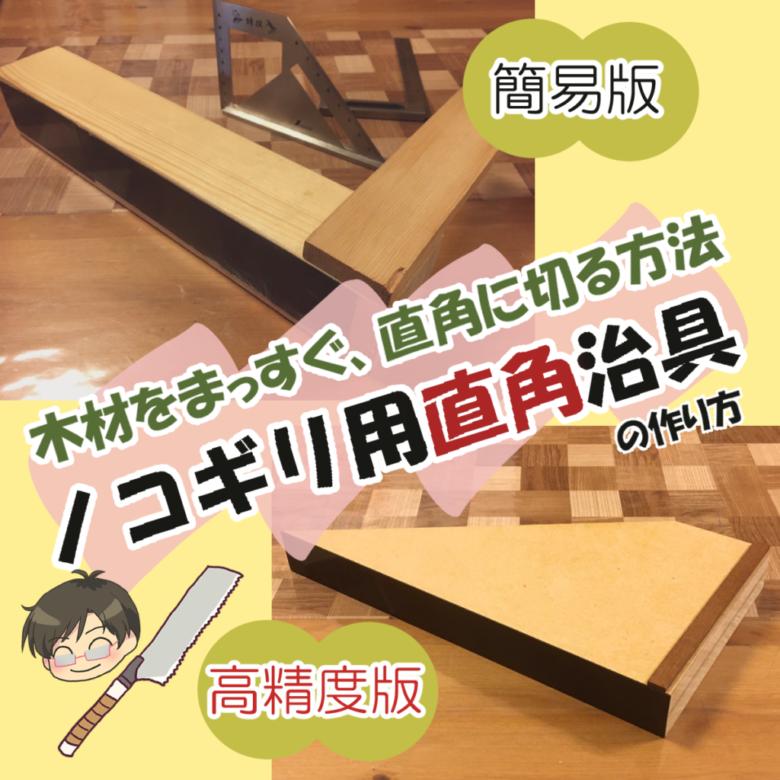直角切り治具(ノコギリガイド)の作り方