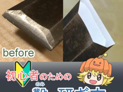 治具(研ぎガイド)を使った鑿の研ぎ方