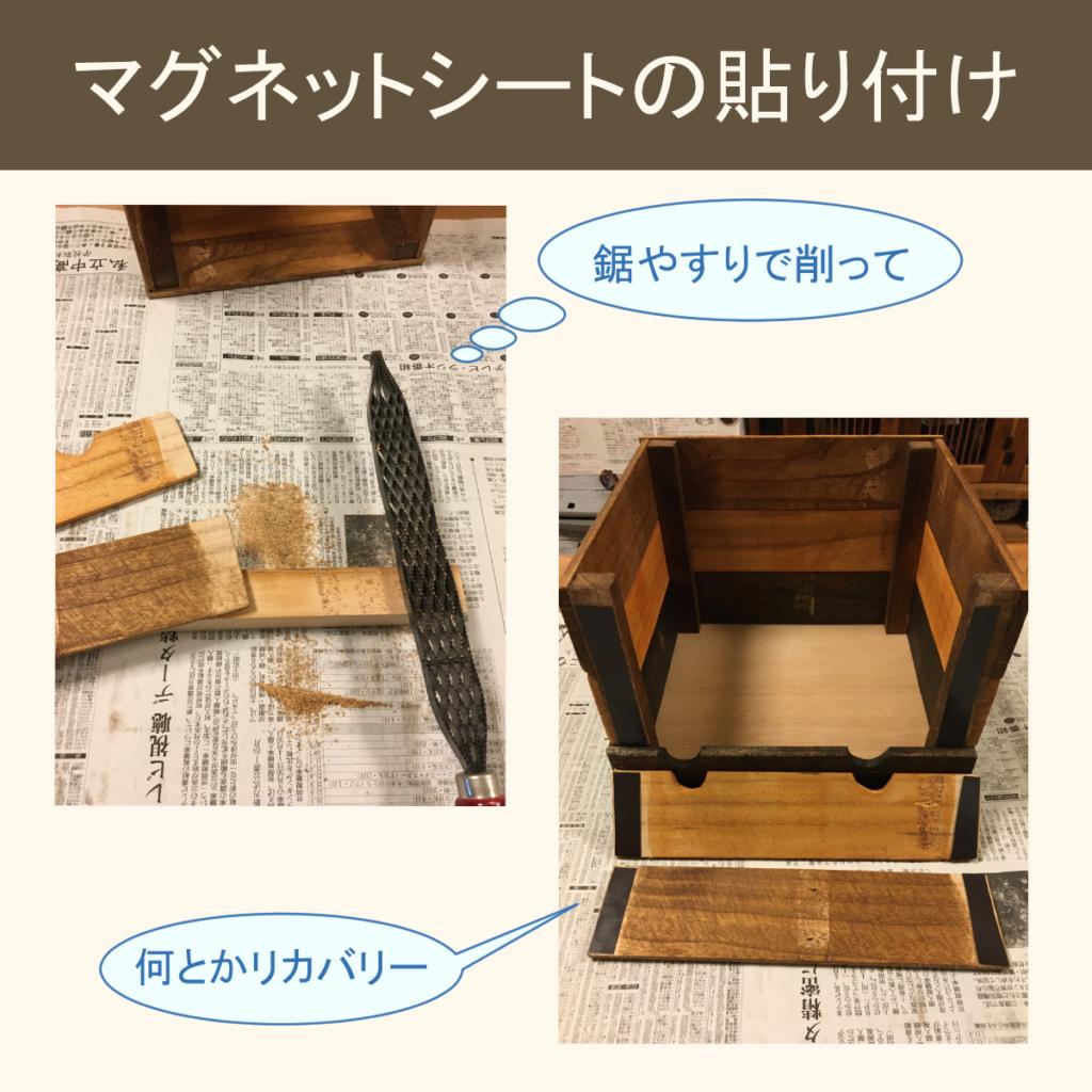 木箱 DIY 作り方