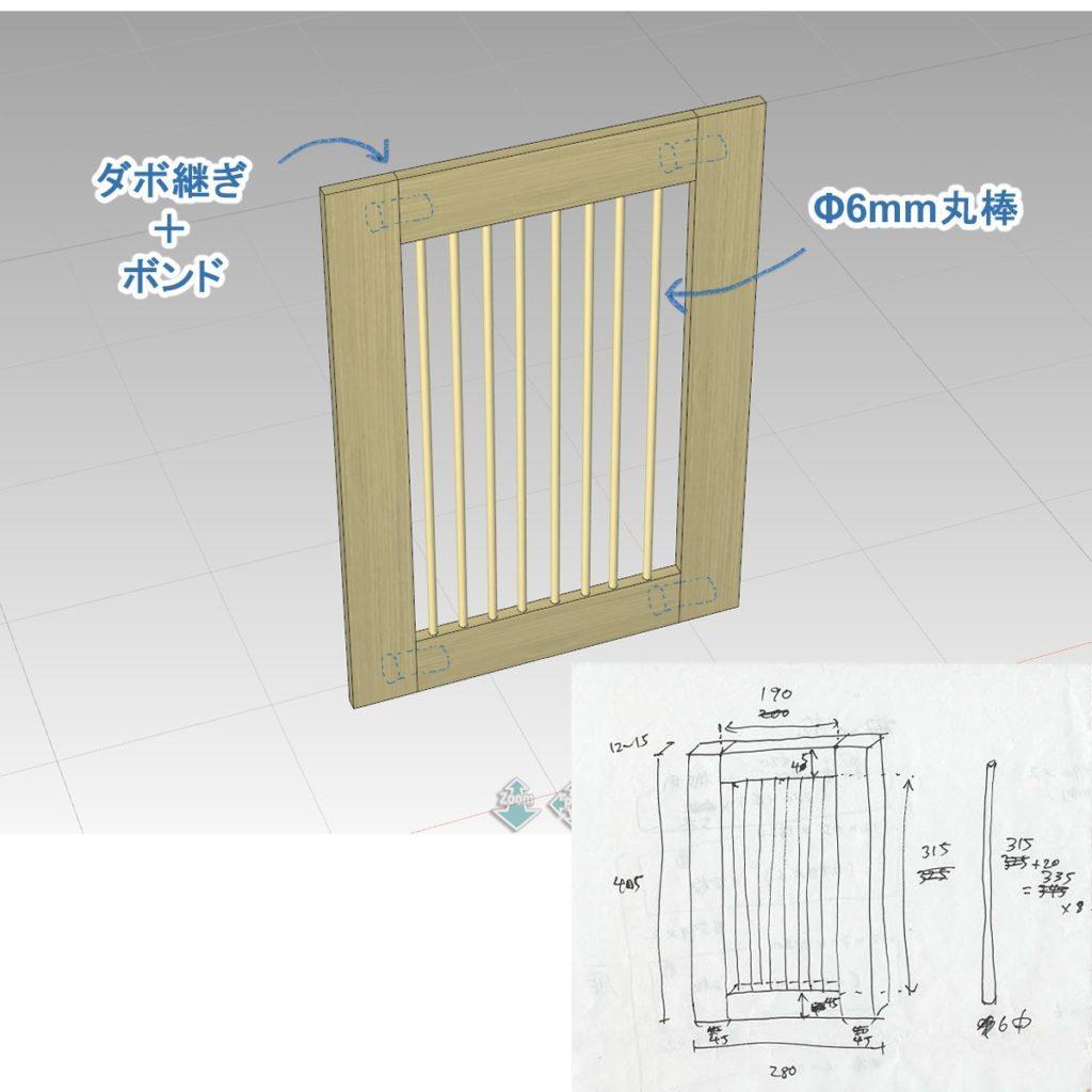 扉の設計図