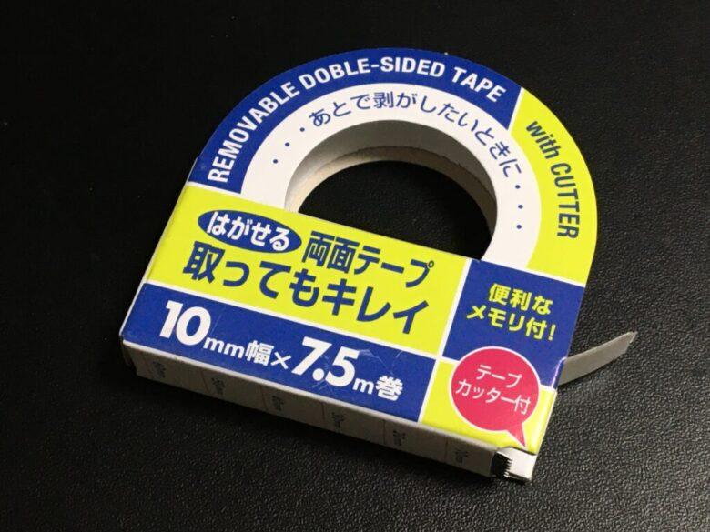 はがしやすいセリアの両面テープ
