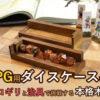TRPG用ダイスケースを自作!ノコギリと治具で挑戦する本格木工