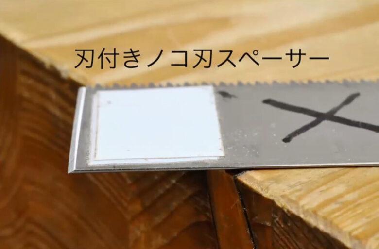 刃付きノコ刃スペーサー
