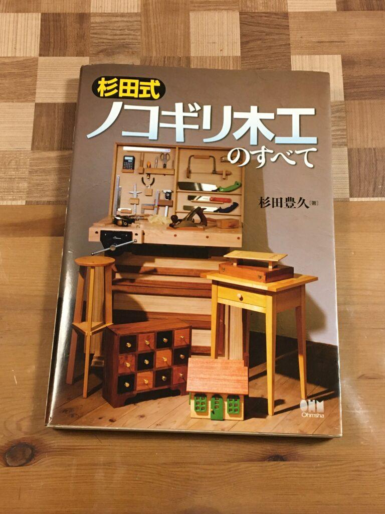 杉田式ノコギリ木工のすべて