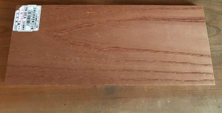 道の駅で購入した木材