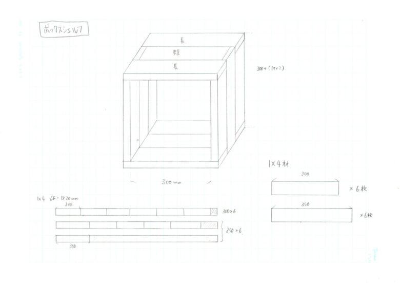 手書きの設計図と木とり図
