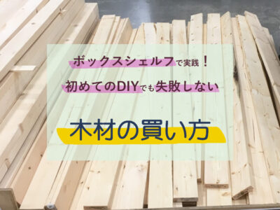 木材の買い方