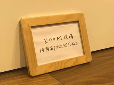 Zoom道場、1年間ありがとうございました!
